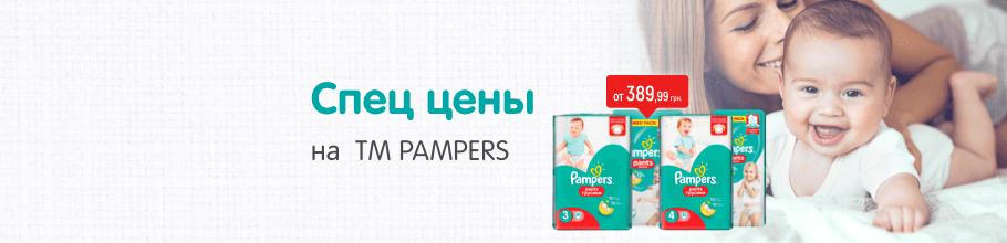 Спец цены на ТМ Pampers