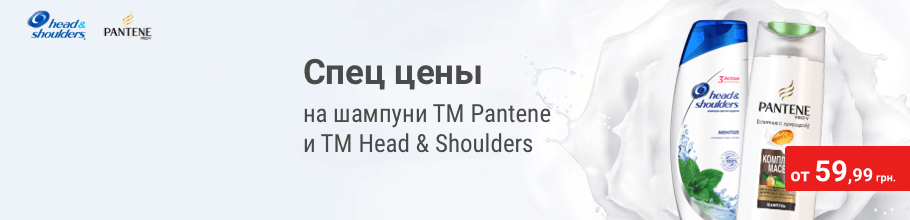 Спец цены на шампуни ТМ Pantene и ТМ Head&Shoulders
