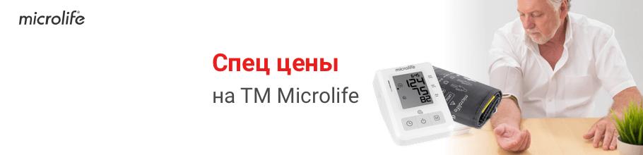 Спец цены на ТМ Microlife