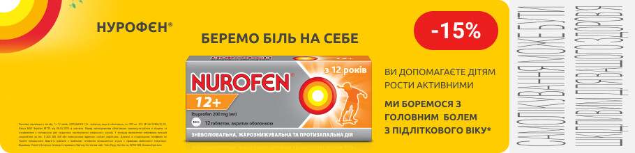 Обезболивающее средство Нурофен для взрослых и детей с подросткового возраста