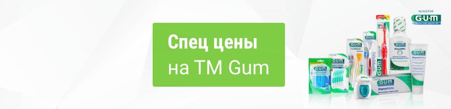 Спец цены на ТМ Gum