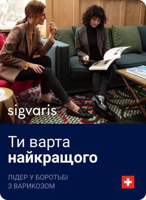 Выберите свой идеальный Sigvaris!