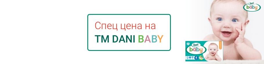 Спец цена на ТМ Dani Baby