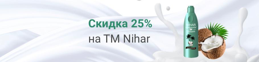 Скидка 25% на ТМ Nihar