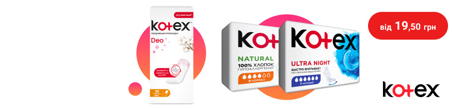 Прокладки и тампоны ТМ Kotex от 19,50 грн