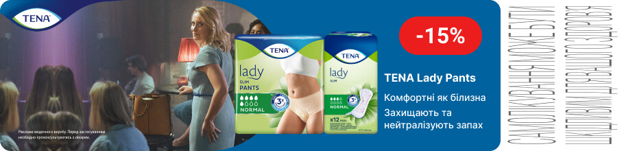 Скидка 15% на урологические прокладки и подгузники-трусы ТМ Tena