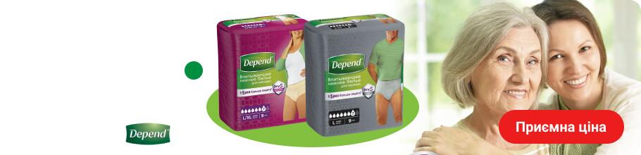 Урологические прокладки и трусы-подгузники для взрослых ТМ Depend