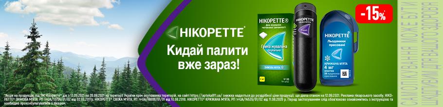 Скидка 15% на ТМ Никоретте. Бросай курить уже сегодня!