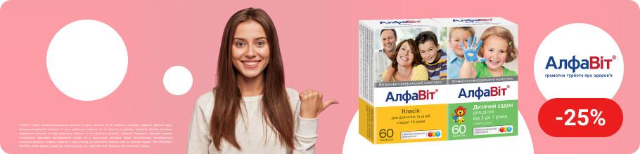 Скидка 25% на детские витамины Алфавит
