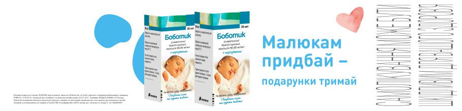 Малышам от ТМ Боботик