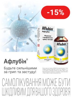 Скидка 15% на ТМ Афлубин – Будьте сильнее, чем грипп и простуда!
