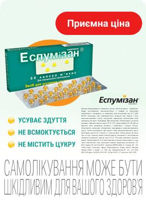 ТМ Эспумизан против вздутия живота
