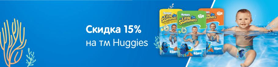 Скидка 15% на ТМ Huggies Little Swimmer