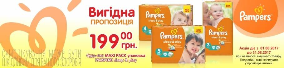 Фиксированная цена на Pampers Слип VP - 199,00 грн АВГУСТ - Аптека 911 abb45540e60