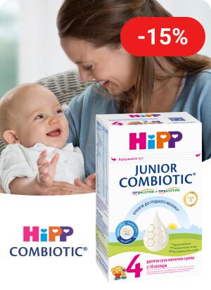 Скидка 15% на ТМ HiPP Combiotic