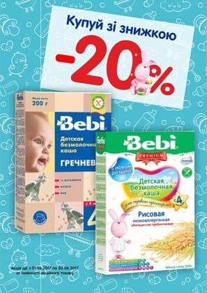Акция на каши ТМ «Беби» - скидка -20% в июне