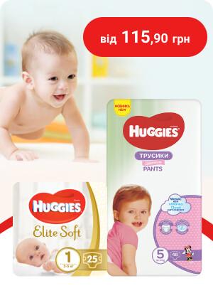 Детские подгузники ТМ Huggies от 115,90 грн