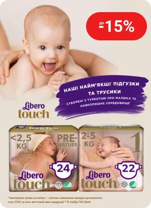 Скидка до 15% на детские подгузники ТМ Libero