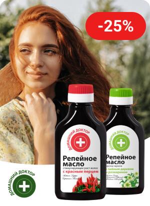 Скидка 25% на репейные масла для волос ТМ Домашний доктор