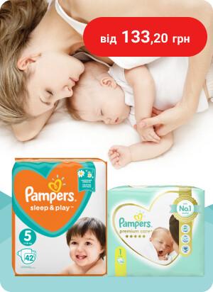 Детские подгузники ТМ Pampers от 133,20 грн