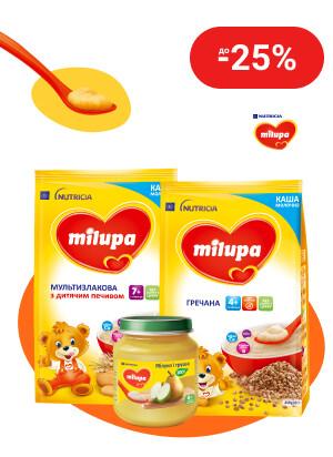 Скидки до 25% на детское питание ТМ Milupa