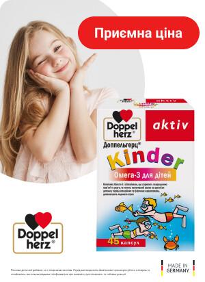 Витамины и минералы для детей ТМ Доппельгерц Актив