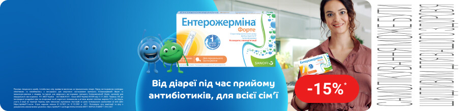 Скидка 15% на пробиотик ТМ Энтерожермина Форте