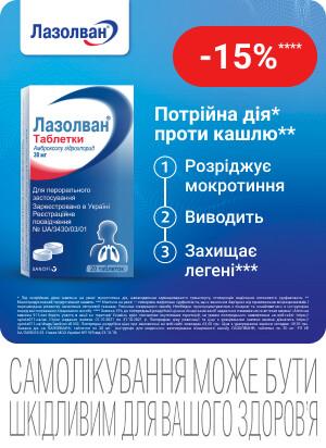Скидка 15% на муколитическое средство ТМ Лазолван