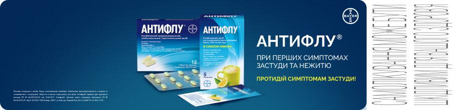 ТМ Антифлу - при первых симптомах простуды и насморка