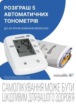 Розыгрыш 5 автоматических тонометров к 40-летию компании Microlife!