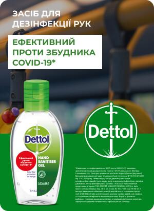 Средство для дезинфекции рук ТМ Dettol