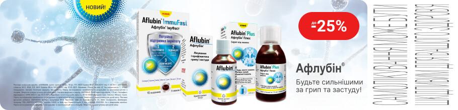 Скидка до 25% на ТМ Афлубин – Будьте сильнее, чем грипп и простуда!