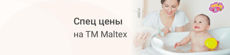 Спец цены на ТМ Малтекс