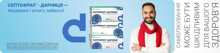 ТМ Септефрил-Дарница - лечение и ничего лишнего!