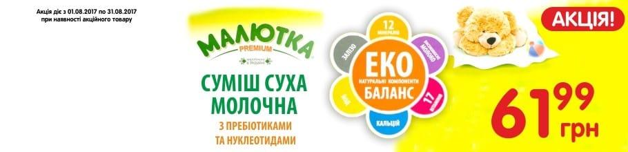 Акция на ТМ «Малютка» - фиксированная цен – 61,99 грн. в августе