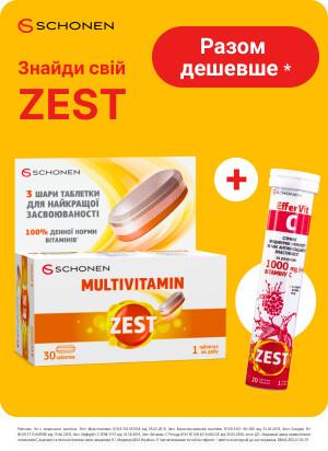 Вместе дешевле витаминно-минеральные комплексы ТМ Зест