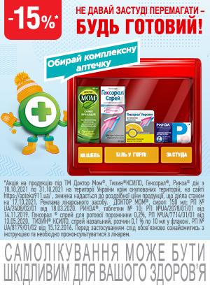 Скидка 15% на противопростудную аптечку. Будь готов!