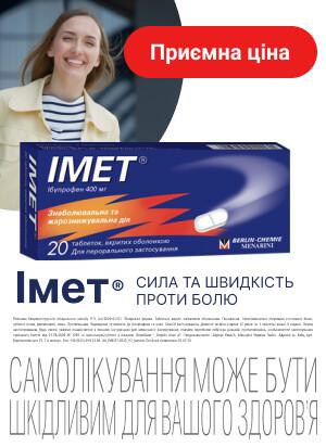ТМ Имет – сила и скорость против боли