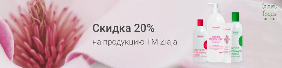 Скидка 20% на ТМ Ziaja