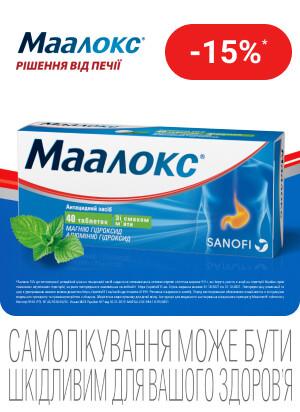 Скидка 15% на средство от изжоги ТМ Маалокс