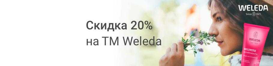 Скидка 20% на ТМ Weleda