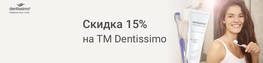 Скидки до 15% на ТМ Dentissimo