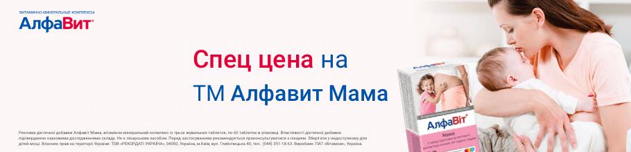 Спец цены на ТМ Алфавит Мама