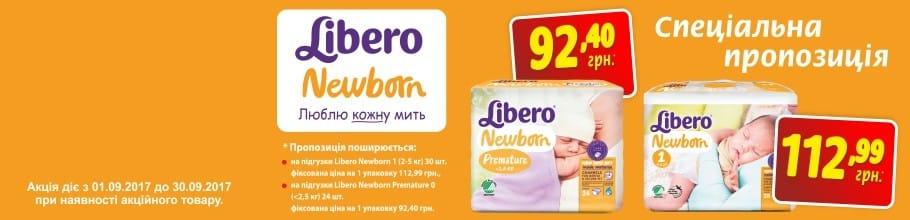 Акция  на ТМ Либеро – фиксированная цена 92,40 и 112,99 грн