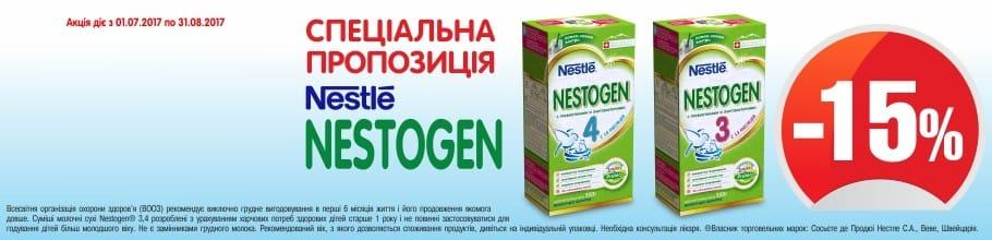 Акция на ТМ Нестожен -15%