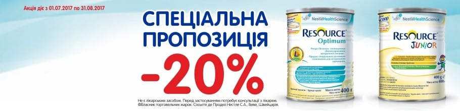 Акция на ТМ Ресурс -20%