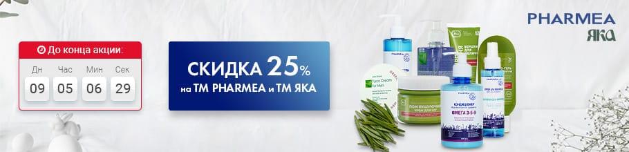 Скидка 25% на ТМ Pharmea  и ТМ Яка