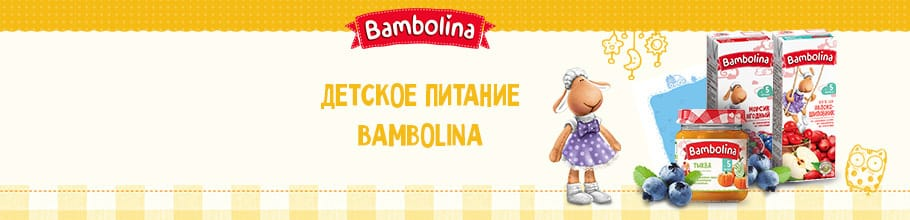 Спец цены на детское питание ТМ Bambolina