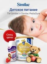 Спец цены на детское питание ТМ Similaс и Similaс PediaSure