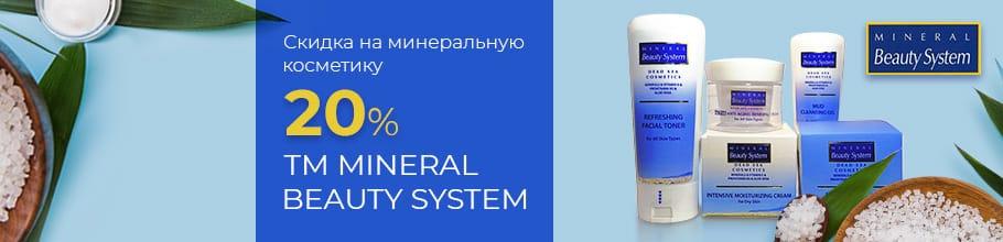 Скидка 20% на ТМ Mineral Beauty System